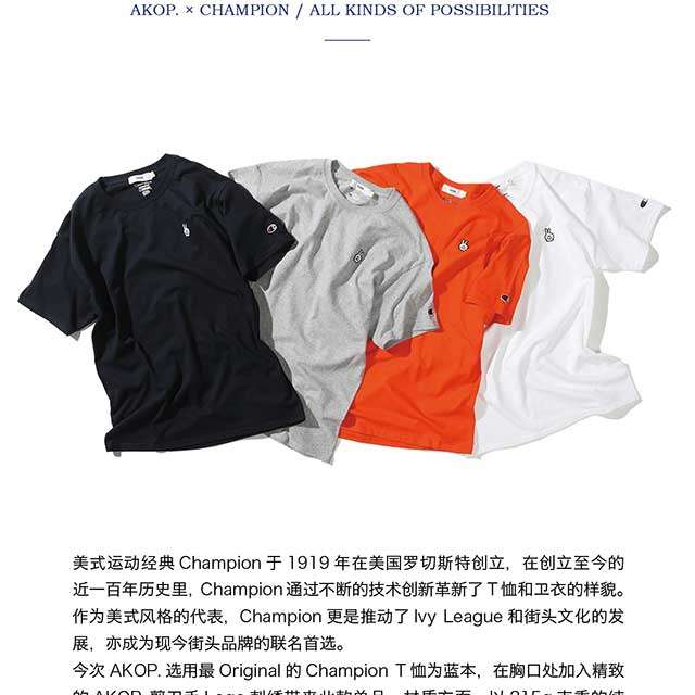 AKOP. X Champion BASIC TEE